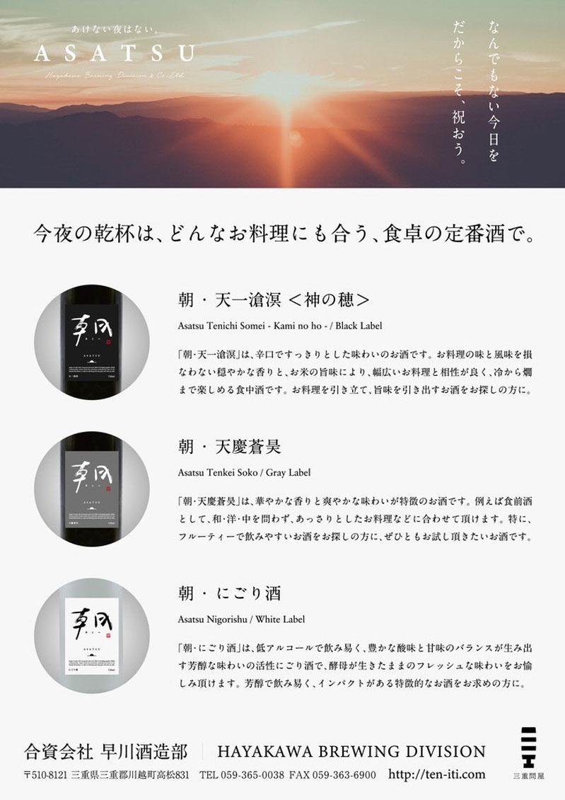 朝 あさつ ASATSU 早川酒造部 三重県 地酒 日本酒 限定酒