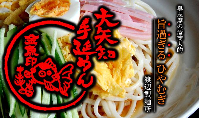 大矢知 手延べ麺 金魚印 ひやむぎ