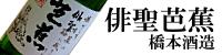 俳聖芭蕉 橋本酒造 三重県 地酒 販売 伊勢鳥羽志摩