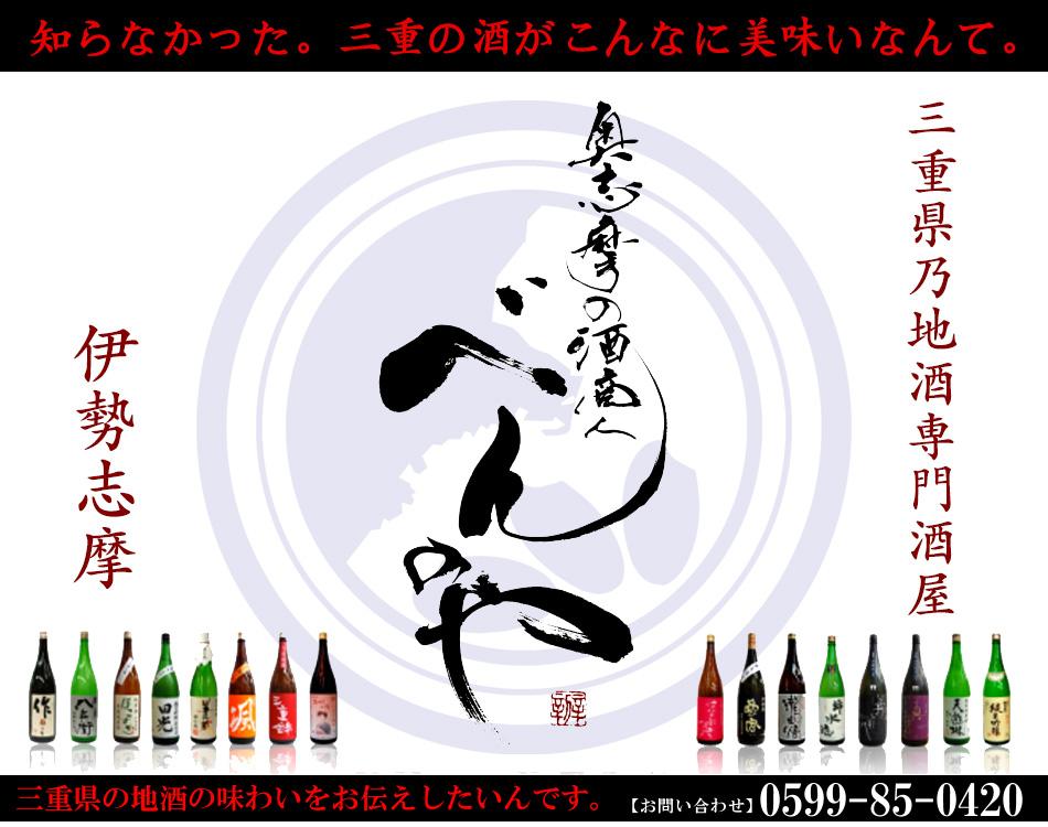 三重県 地酒 販売 伊勢鳥羽志摩 特約店