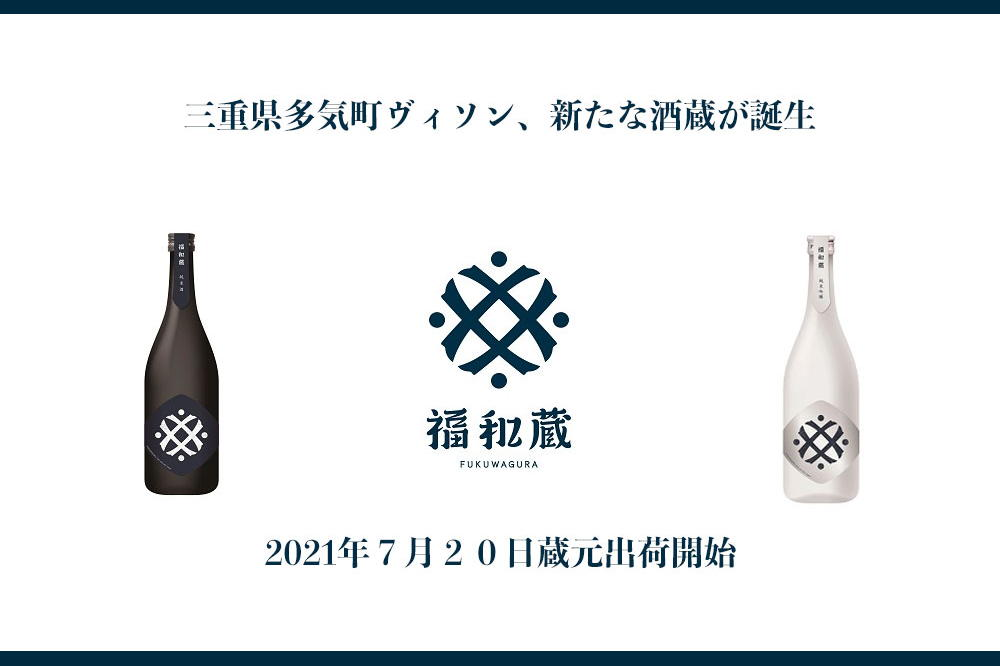 三重県 地酒 限定酒