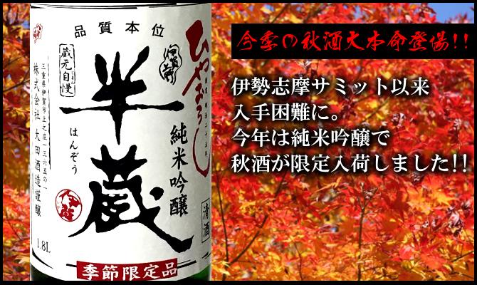 半蔵 純米吟醸 大田酒造 三重県 地酒 日本酒 伊勢鳥羽志摩