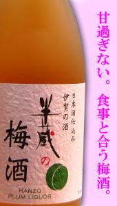 半蔵 梅酒 大田酒造 伊賀 三重県 地酒