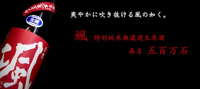 颯 後藤酒造 三重県 地酒 日本酒 伊勢鳥羽志摩