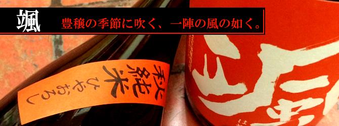 颯 純米酒 後藤酒造 伊勢錦 三重県 地酒 日本酒 伊勢鳥羽志摩