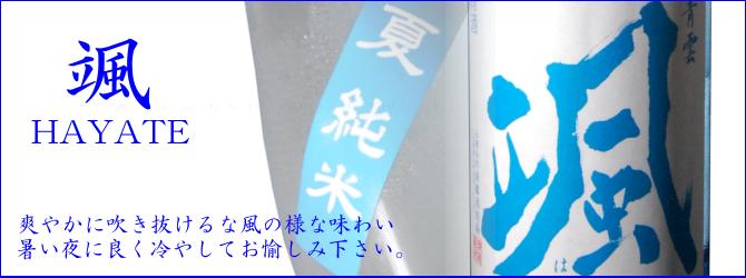 颯 後藤酒造 三重県 地酒 日本酒 特約店 伊勢鳥羽志摩