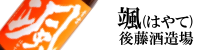 颯 後藤酒造 青雲 特約店 三重県 地酒