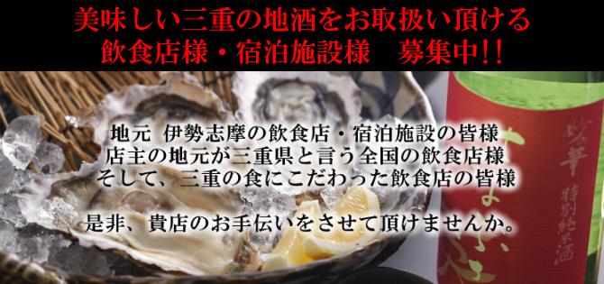 三重県 飲食店 伊勢鳥羽志摩