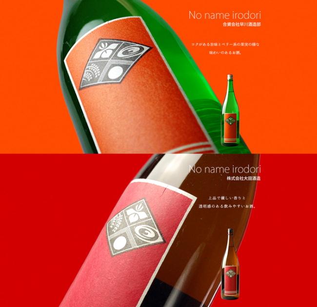 No name S50 三重県 地酒 ブランド