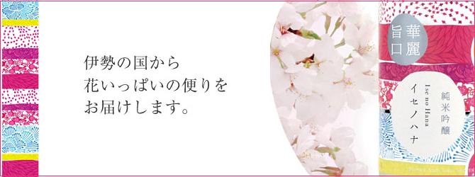 イセノハナ 三重 地酒 伊勢鳥羽志摩 販売店