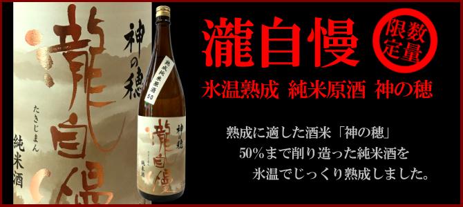 瀧自慢 三重県 地酒 日本酒 特約店 滝水流