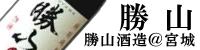 勝山 勝山酒造 三重県 日本酒 販売