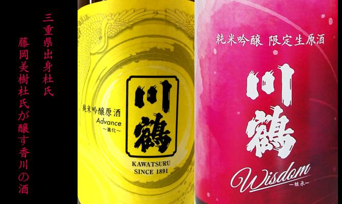 川鶴 川鶴酒造 香川県 地酒 日本酒 三重県 特約店 販売