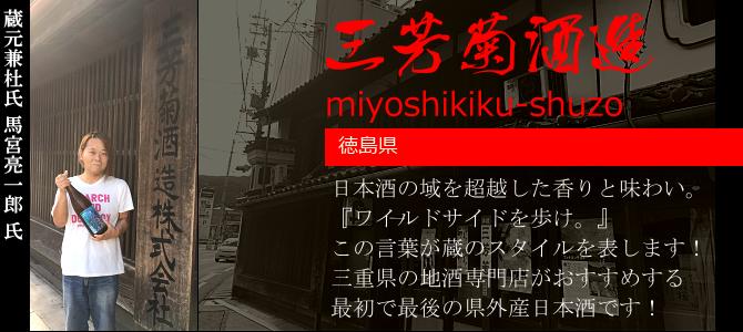 三芳菊 三芳菊酒造 徳島県 地酒 日本酒 三重県 特約店 販売