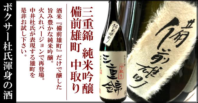 三重錦 中井酒造場 三重県伊賀 特約店 伊勢鳥羽志摩