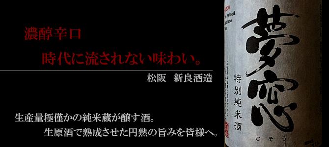 夢窓 むそう 新良酒造 三重県 地酒 日本酒