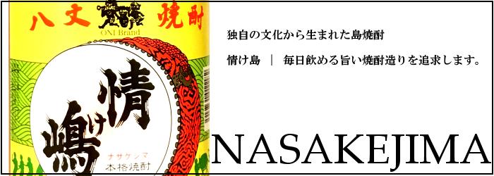 本格焼酎 特約店 販売 三重県 伊勢鳥羽志摩