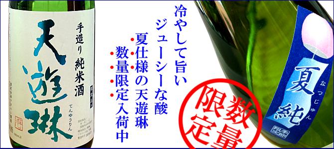 天遊琳 タカハシ酒造  伊勢鳥羽志摩 特約店