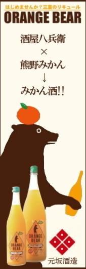 オレンジベアー 酒屋八兵衛 みかん酒