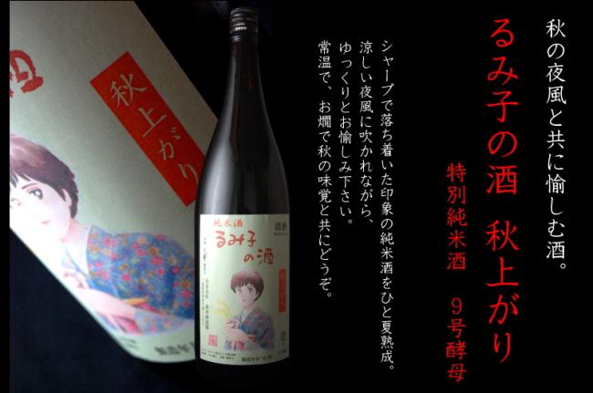 るみ子の酒 純米酒 森喜酒造 伊勢錦 三重県 地酒 日本酒 伊勢鳥羽志摩