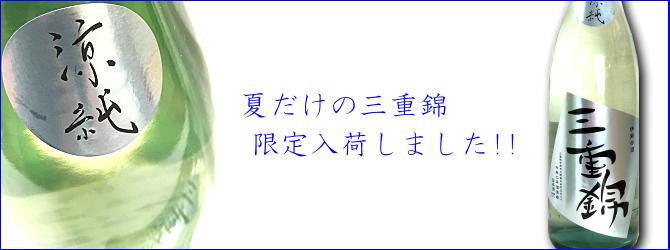 三重錦 中井酒造  伊勢鳥羽志摩 特約店
