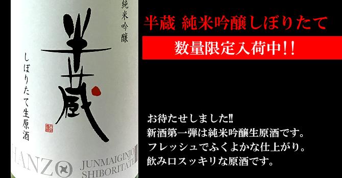 半蔵 大田酒造 伊勢鳥羽志摩 特約店