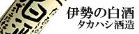 伊勢の白酒 タカハシ酒造 三重県 地酒 販売