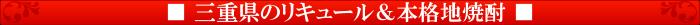 三重県 地酒 リキュール 地焼酎
