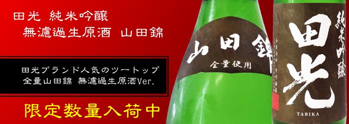 田光 早川酒造 三重県 地酒 日本酒 特約店 伊勢鳥羽志摩
