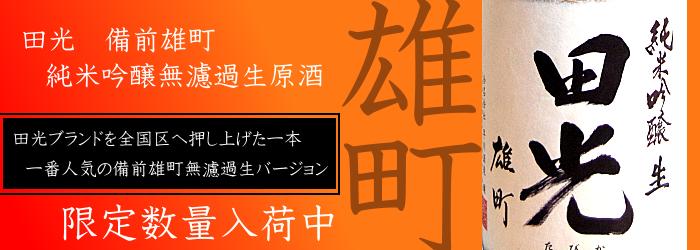 田光 早川酒造 日本酒 三重 地酒 伊勢鳥羽志摩 販売店