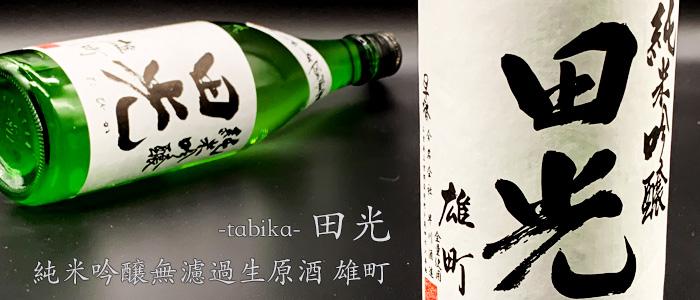 田光 初搾り 日本酒 販売