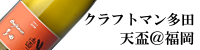 クラフトマン多田 三重県 特約店 焼酎 伊勢鳥羽志摩