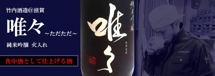 唯々 竹内酒造 三重県 特約店 販売