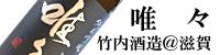 唯々 竹内酒造 滋賀県 地酒 日本酒 三重県 特約店 販売