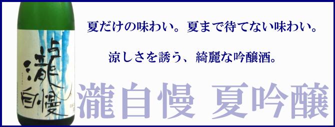 瀧自慢 瀧自慢酒造  伊勢鳥羽志摩 特約店