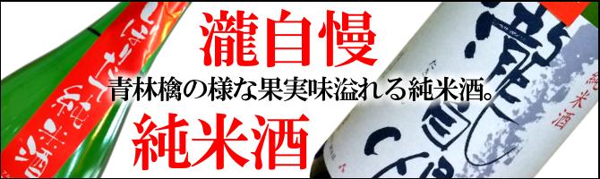半蔵 大田酒造 三重 地酒 伊勢鳥羽志摩 販売店