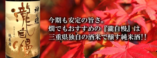 瀧自慢 純米酒 瀧自慢酒造 三重県 地酒 日本酒 伊勢鳥羽志摩