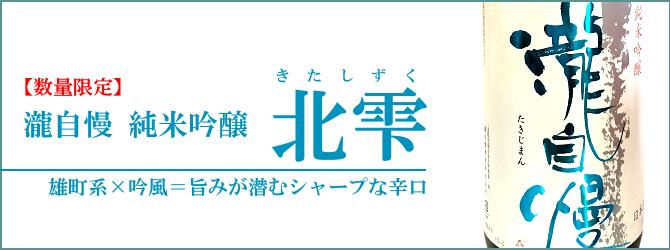 瀧自慢 瀧自慢酒造 三重県 地酒 日本酒 伊勢鳥羽志摩