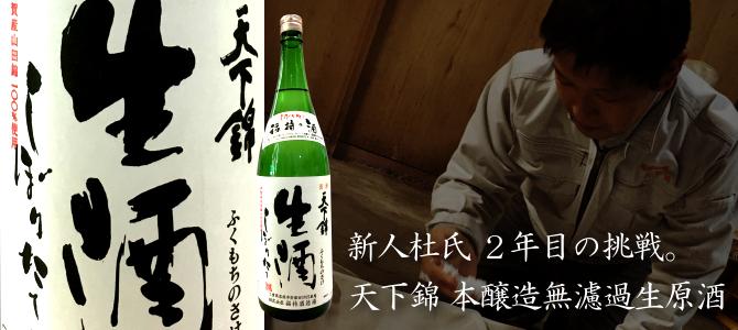 天下錦 福持酒造 三重県 地酒 日本酒