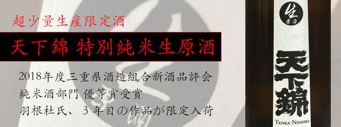天下錦 福持酒造 三重県 地酒 日本酒 特約店 伊勢鳥羽志摩