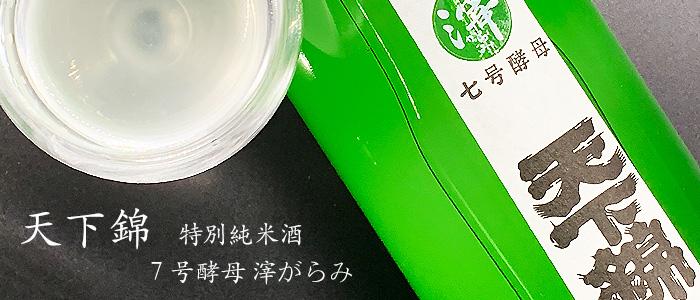 天下錦 福持酒造 日本酒 販売
