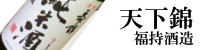 天下錦 福持酒造 三重県 地酒 販売