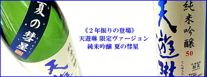 天遊琳 タカハシ酒造 三重県 地酒 日本酒 特約店 伊勢鳥羽志摩