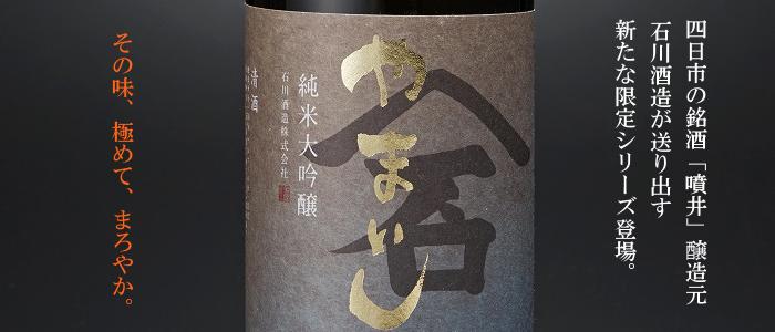 やまいし 石川酒造 三重県 地酒 日本酒 伊勢鳥羽志摩