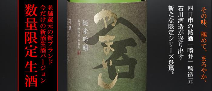 やまいし 石川酒造 三重 地酒 伊勢鳥羽志摩 販売店