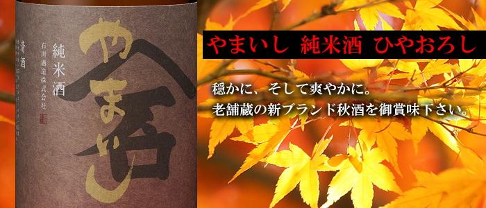 """""""やまいし 石川酒造 日本酒 通販 伊勢鳥羽志摩 販売店"""