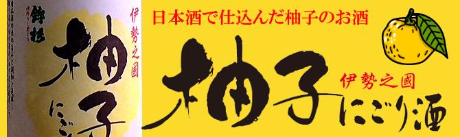 鉾杉 河武醸造 三重県 地酒 柚子にごり