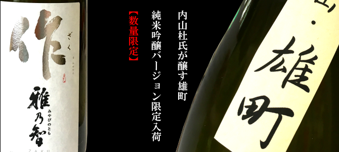 作 ざく 日本酒 三重 地酒 伊勢鳥羽志摩 販売店